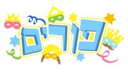Purim-Hebrew